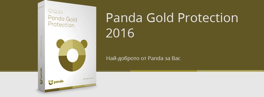 Panda Gold Protection 2016